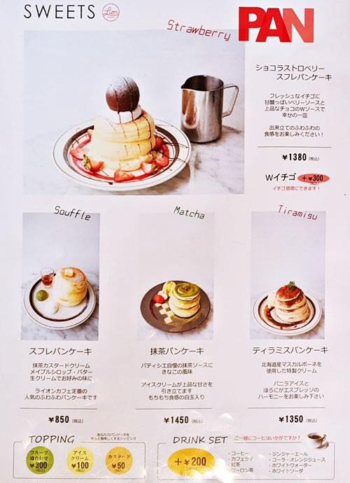 京都山科駅のライオンカフェのパンケーキメニュー
