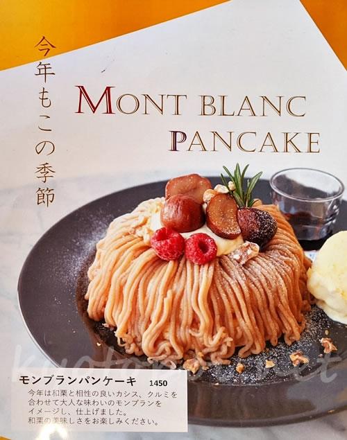 京都山科駅のライオンカフェ「モンブランパンケーキ」