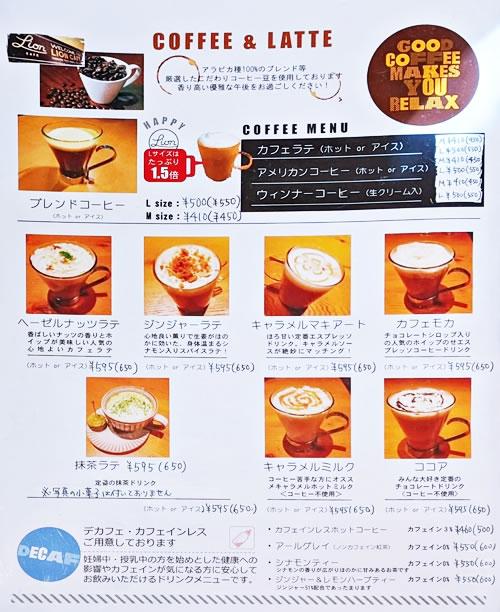 京都山科駅のライオンカフェのメニュー