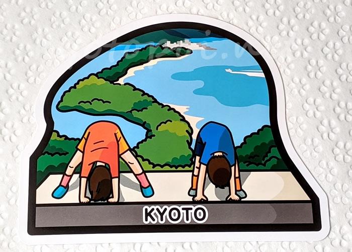 京都ご当地フォルムカード(ポストカード) 天橋立