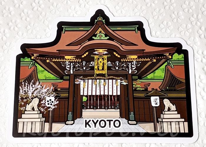 京都ご当地フォルムカード(ポストカード) 北野天満宮