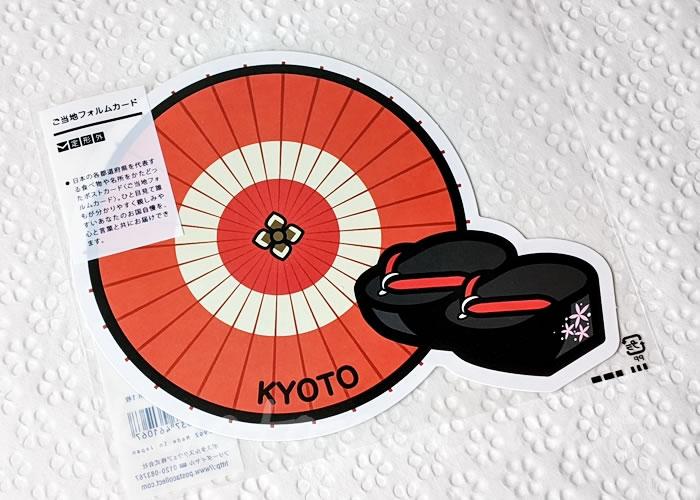 京都ご当地フォルムカード(ポストカード) 蛇の目傘