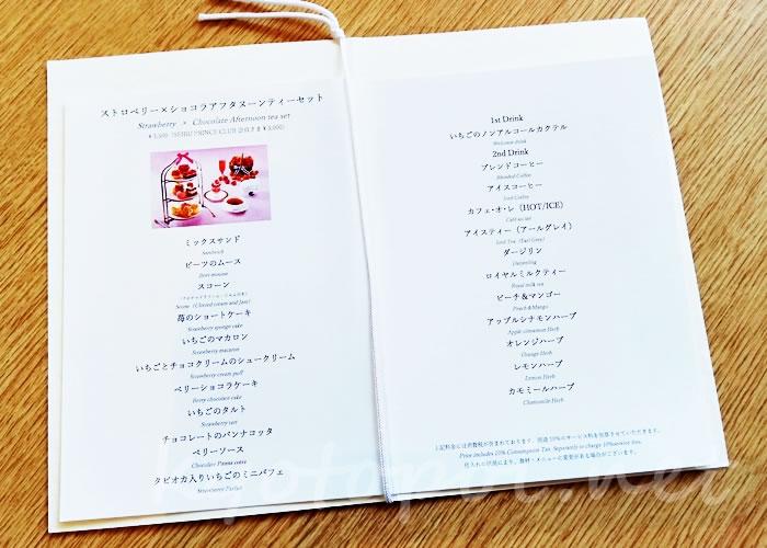 グランドプリンスホテル京都のアフタヌーンティーのメニュー