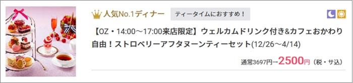 グランドプリンスホテル京都ロビーラウンジ水の音のアフタヌーンティーがお得