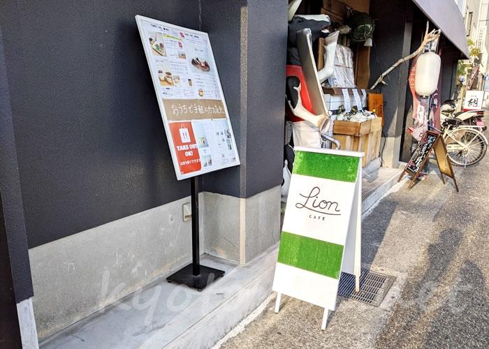京都山科ライオンカフェ