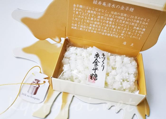 京都 緑寿庵清水の金平糖「ミルク」