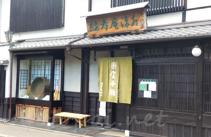 京都の金平糖専門店 緑寿庵清水本店