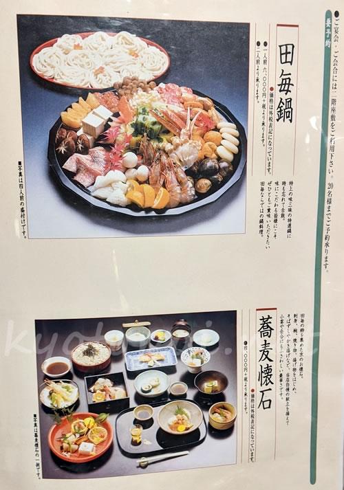 京都の蕎麦屋 本家田毎のメニュー
