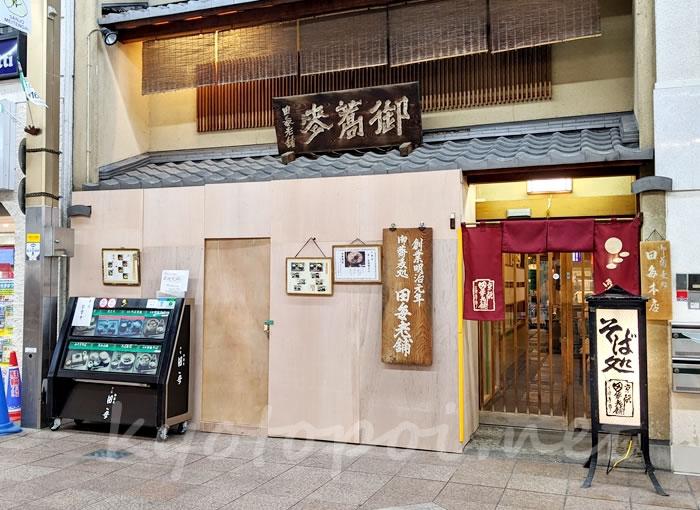 京都の蕎麦屋 本家田毎(たごと)