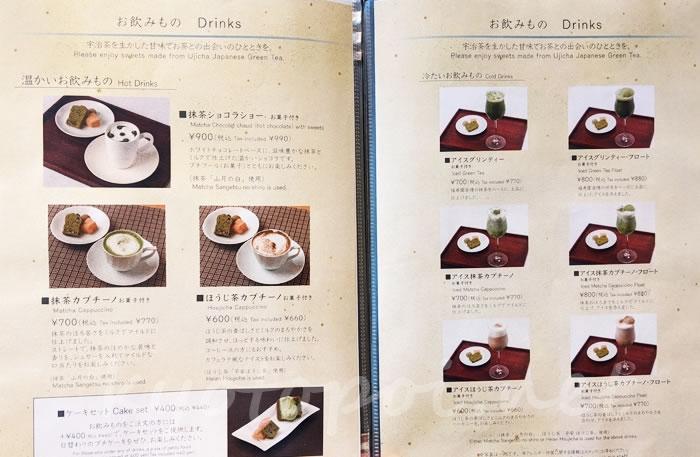 福寿園京都本店 京の茶寮のメニュー
