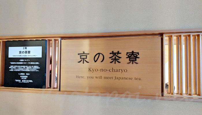 福寿園京都本店のカフェ 京の茶寮
