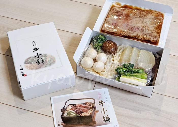 京都 権太呂のお取り寄せ 「牛小鍋」