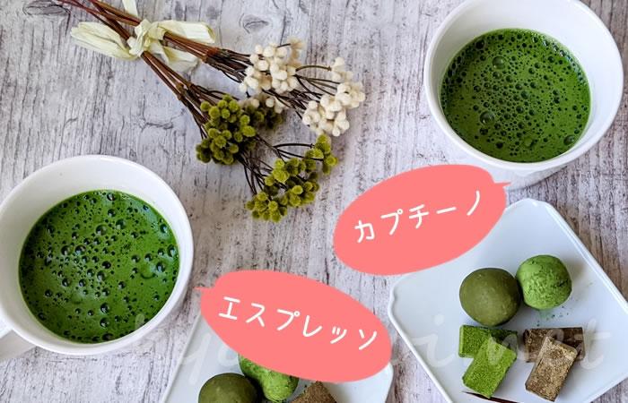 伊藤久右衛門の宇治抹茶カプチーノと宇治抹茶エスプレッソ
