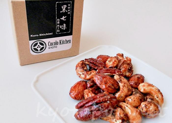 京都のナッツ専門店 COCOLO KYOTOの祇園黒七味ナッツ