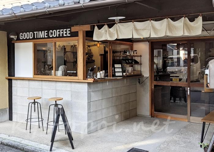 京都GOOD TIME COFFEE(グッドタイムコーヒー)