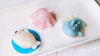 ニキニキ季節の生菓子 2020年8月の海洋生物