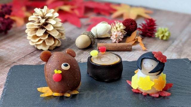 ニキニキ季節の生菓子 2020年10月の紅葉狩り