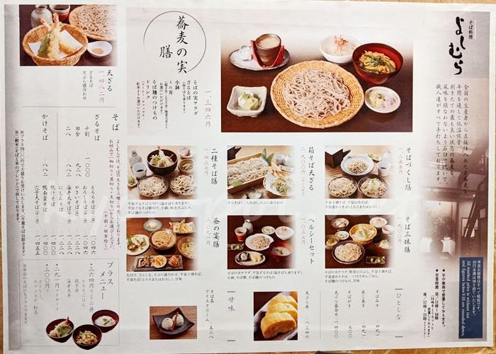 蕎麦の実よしむら烏丸五条店 ランチメニュー