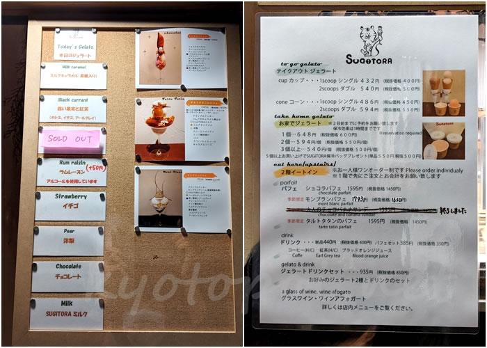 京都 SUGITORA(スギトラ)のメニュー