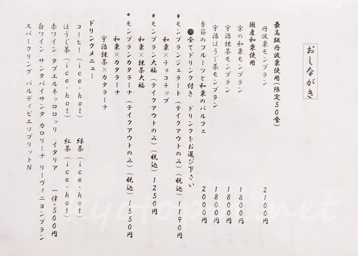 京都河原町の栗座 和栗モンブラン専門店のメニュー