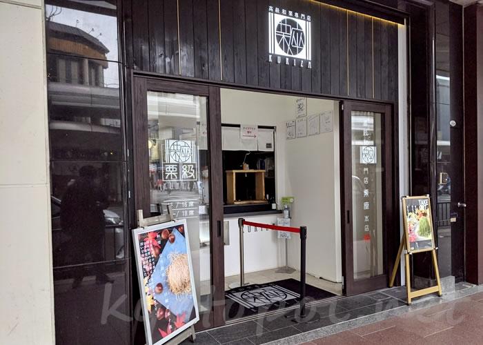 京都河原町の栗座 和栗モンブラン専門店