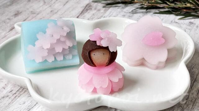 ニキニキ季節の生菓子 2021年3月
