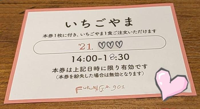 京都駅のフクナガ901 いちごやま整理券
