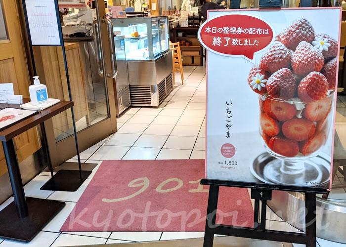 京都駅のフクナガ901 いちごやまパフェ