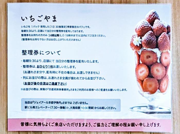 京都駅のフクナガ901 いちごやま整理券について