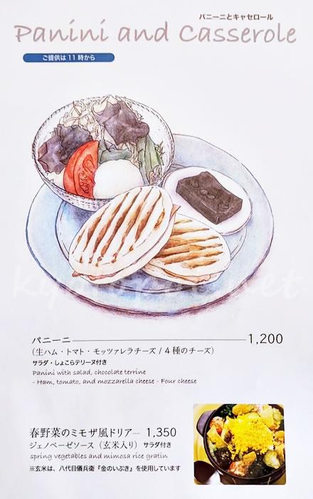 京都駅のフクナガ901 メニュー