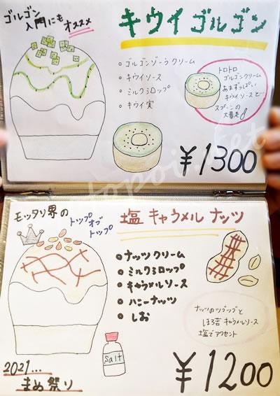 京氷菓つらら かき氷メニュー