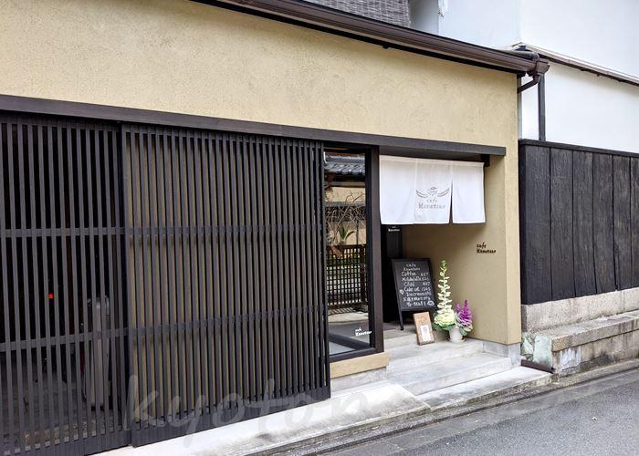 東山~高台寺 cafe KawataRo(カフェかわたろう)