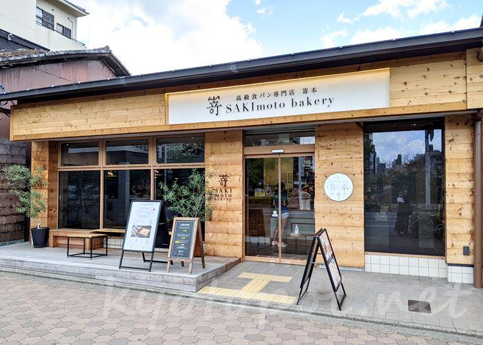 高級食パン専門店の嵜本(さきもと)京都三条鴨川店