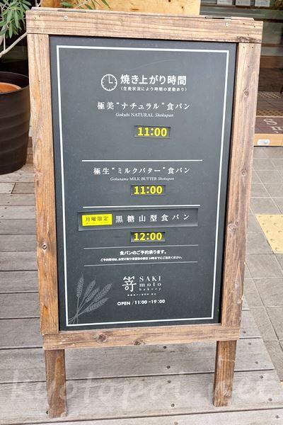 高級食パン嵜本(さきもと)京都のメニュー