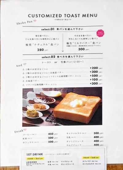 高級食パン嵜本(さきもと)のメニュー